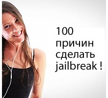 100-reasons-to-jailbreak-iphone