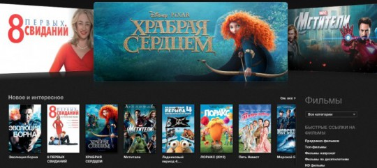 Movies iTunes Russia