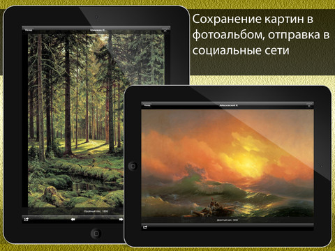 Russkaa zivopis HD for iOS