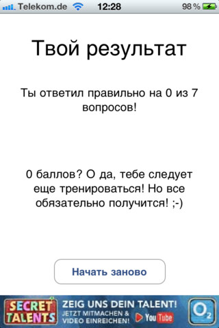 Тренер памяти for iPhone