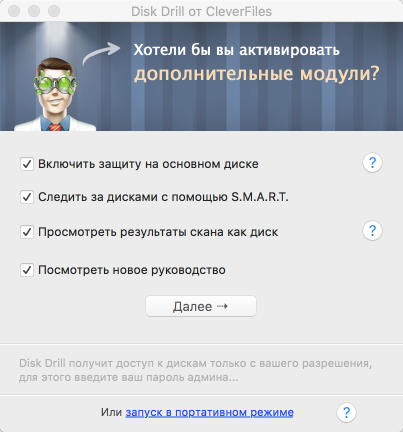 Disk Drill от CleverFiles 2016-02-18 14-22-16